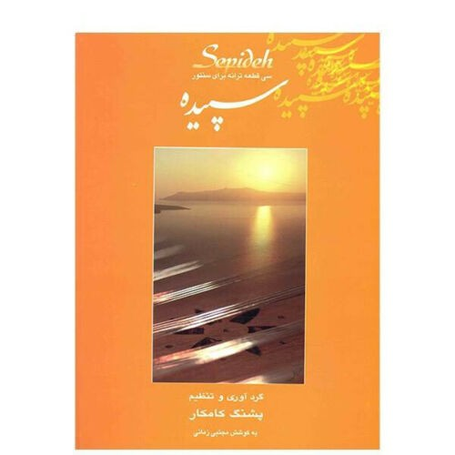 30 Pieces For Santour Book by Pashang Kamkar + CD