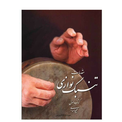 Learning Book and DVD for Persian Tombak Tonbak Zarb Drum