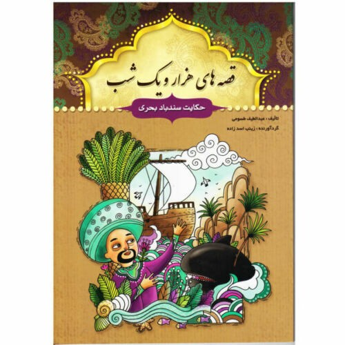 One Thousand and One Nights, The Adventures of Sindibad