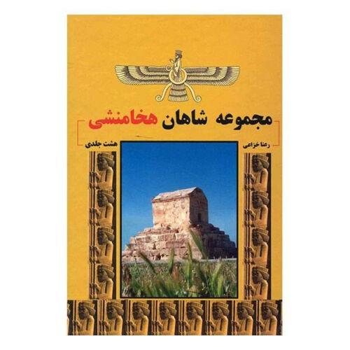 Achaemenian Kings 8 Vols Books by Rana Khazaei