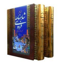Shahnameh Poem Book By Abul-Qâsem Ferdowsi Code S926