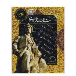 Shahnameh Poem by Ferdowsi DVD Persian, Arabic & English
