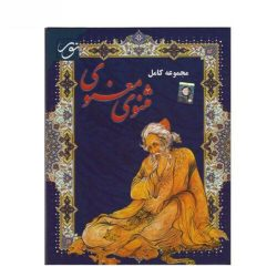 Mathnawi Masnavi Maulana Jalaluddin Rumi DVD
