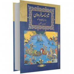 Shahnameh, The Persian Book of Kings (Farsi)