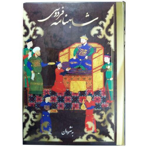 Shahnameh, The Persian Book of Kings by Ferdowsi