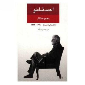 Poems of Ahmad Shamloo Persian poet