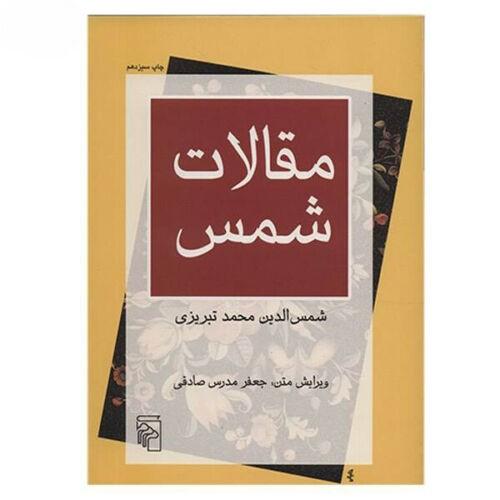 Magalat Book by Shams-E Tabrizi