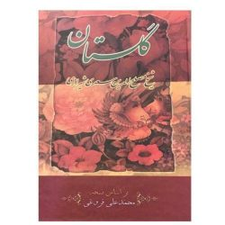 Gulistan Book by Saadi Shirazi