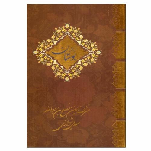 Bustan of Saadi Shirazi Code 45454