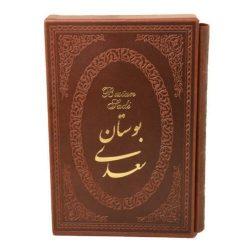 Bustan of Saadi Shirazi Book