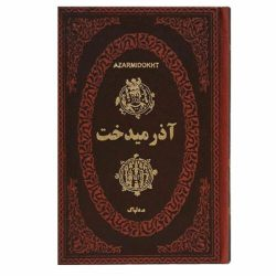 Azarmidokht, Khosrow II's daughter Book