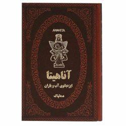 Anahita, Goddess Book by Hedayatullah Delpak