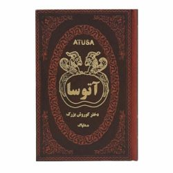 Atossa, Cyrus the Great's daughter Book