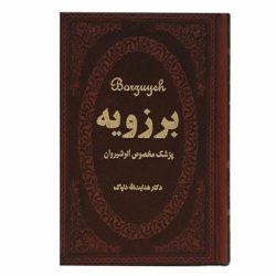 Borzuya, Persian physician Book