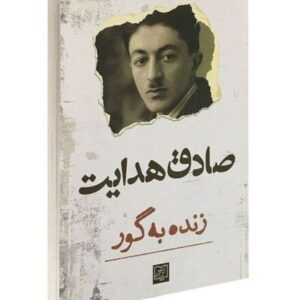Zende be gūr Book by Sadegh Hedayat