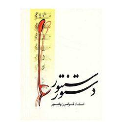 Learning Book For Persian Santoor Santur Dulcimer