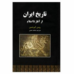 History of Iran From the beginning to Islam by Roman Ghirshman