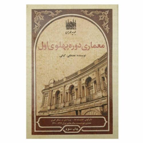 Architecture of Pahlavi Period Book by Mustafa Kian