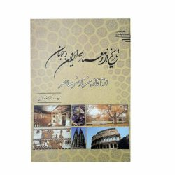 The History of Art and Architecture of Iran & world
