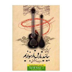 Learning Play with Persian Tar & Setar, Citar & Sitar Vol 1