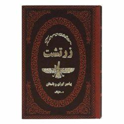 Zoroaster Iranian Prophet Book