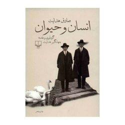 Ensān va heyvān Book by Sadegh Hedayat