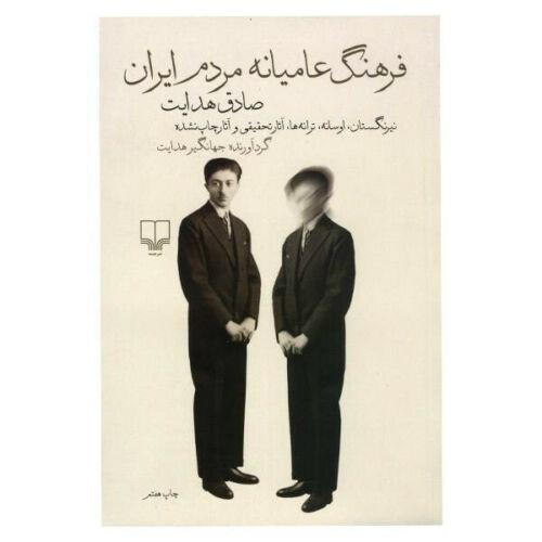 Folk culture of the Iranian People Book by Sadegh Hedayat