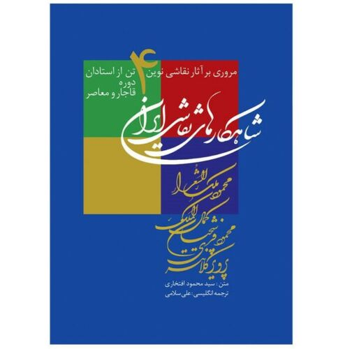 Masterpices of Persian Painting Book