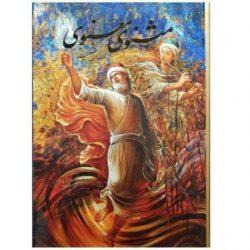 Mathnawi Masnavi Poem book by Maulana Jalaluddin Rumi