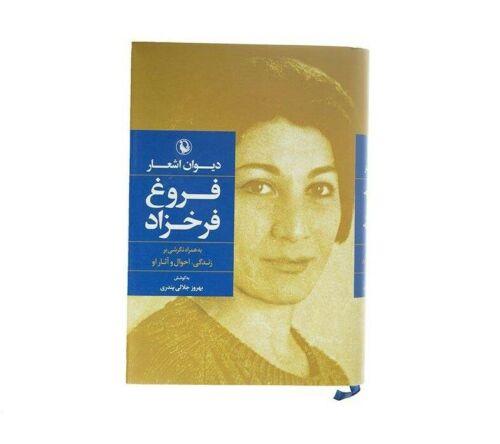 Divan of Forough Farrokhzad Iranian Poet