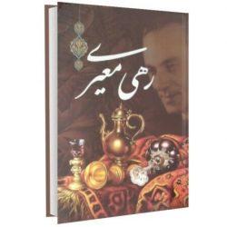 Divan of Rahi Mo'ayyeri Iranian Poet