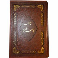 Divan of Nasir Khusraw Iranian Poet