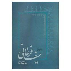 Divan of Saif Farghani Persian Poet