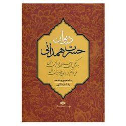 Divan of Hasrat Hamedani by Hasrat Hamedani