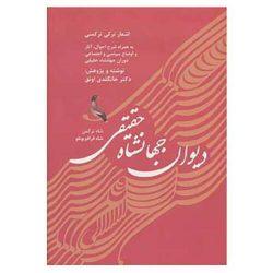 Diwan-i Jahan-shah Haghighi by Jahan Shah Ibn Qara Yusuf Haghighi Turkmen