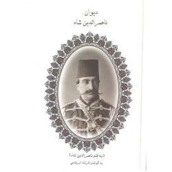 Divan of Naser al-Din Shah by Farshad Abrishami