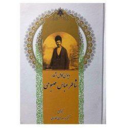 Divan of Shater Abbas Saboohi
