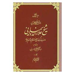 Divan of Ala ud-Daula Simnani Persian writer