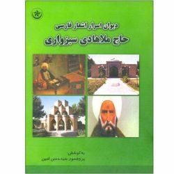 Divan of Hadi Sabzavari Iranian philosopher
