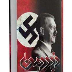 Mein Kampf by Adolf Hitler Farsi Edition Book