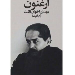 Organ (Arghanoon) Book by Mehdi Akhavan-Sales