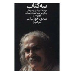 Se ketab of Mehdi Akhavan-Sales Book