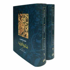 Tazkirat Al-Awliya Book by Attar of Nishapur 2 Vols