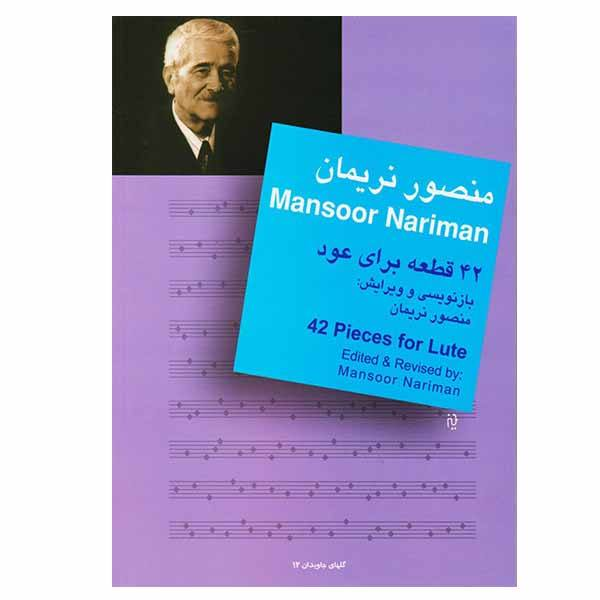 42 Pieces for Lute (Oud) Musical Instrument by Mansour Nariman