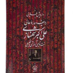 The Advanced Radif by Master Ali Akbar Shahnazi (Notation)