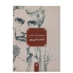 Complete Poem of Qeysar Aminpour Iranian poet