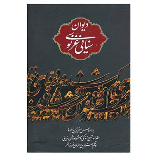 Divan Of Hakim Sanai Persian Poet