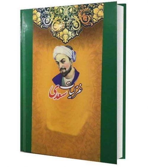 Ghazaliyat of Saadi Shirazi Farsi Book