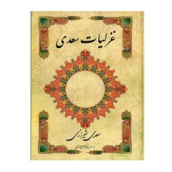 Ghazaliyat of Saadi Shirazi Farsi Book Code S1168