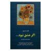 Agar Eshgh Nabood Poem Book by Qeysar Aminpour